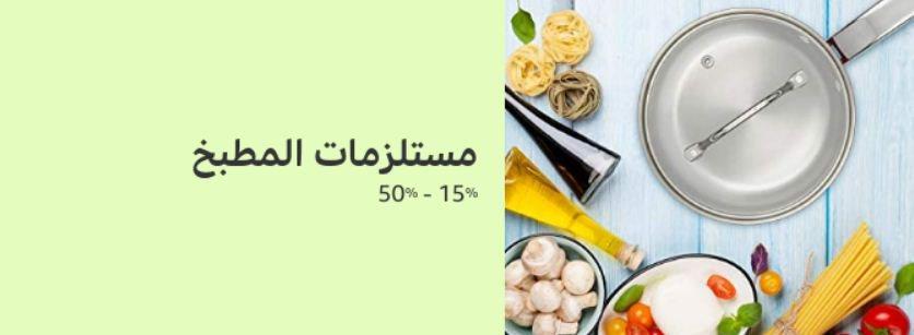 عروض امازون السعودية مهرجان المنزل لوازم المطبخ